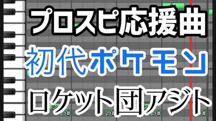 プロスピA応援曲 初代ポケモン ロケット団アジトBGM【説明文にパス有り】