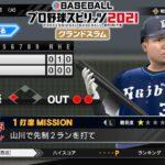 【プロスピ2021】実況プレイ#9【プロ野球スピリッツ2021】