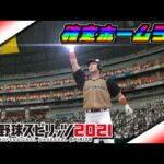 プロ野球スピリッツ2021 フォロースルー集 OB編