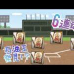 【プロ野球スピリッツA】石油王が飛んで来た!!無料6連ガチャですごい確率を引く男。