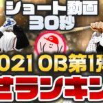 【プロスピA】OB第1弾12名の強さランキング!! 30秒で全選手を評価!!【ショート動画】かーぴCHANNEL #856 #Shorts
