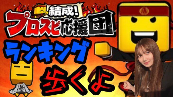 【プロスピA】ランキング歩く1日目【プロスピ応援団】