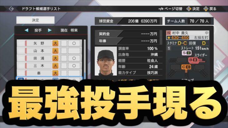 【プロスピ2021】史上最強のドラフト候補選手を発見しました。【プロ野球スピリッツ2021 年間140勝ペナント PAR66】