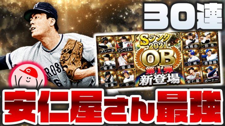 【プロスピA】予想不能のOB第1弾登場!! カープ安仁屋宗八は歴代最強投手でした【2021OB第1弾】かーぴCHANNEL #855