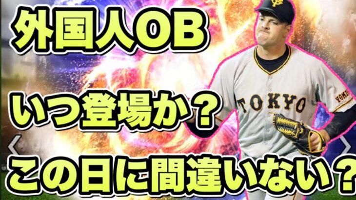 【プロスピA】今月外国人OBはいつ登場か?この日に間違いない?
