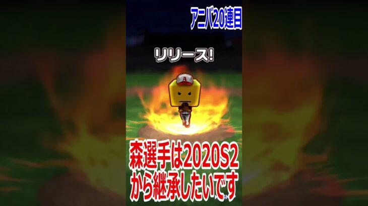 【プロスピA】アニバーサリー第一弾30連!【2021アニバ第一弾】#Shorts