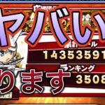 【プロスピA】OB第一弾・ランキング 35000位の方狙います。