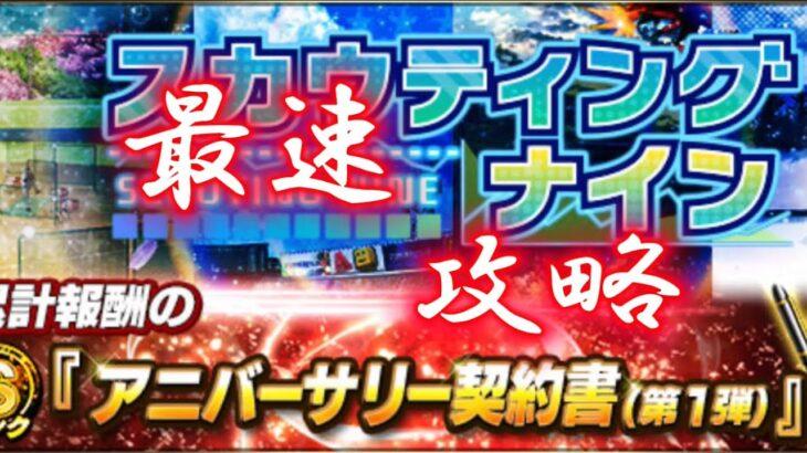 新イベント「スカウティングナイン」最速攻略【プロスピA】