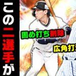 S2レフトが登場!大強化された吉田正尚・佐野恵太両獲り目指してガチャぶん回した結果…【プロスピA】# 1609