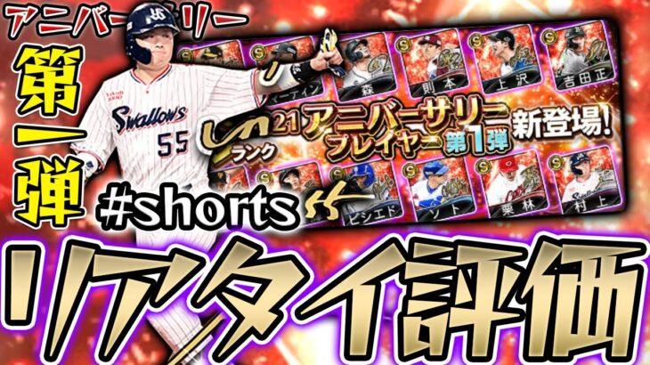 【リアタイ評価】村上・菅野などアニバーサリー第1弾登場!【プロスピA】#shorts