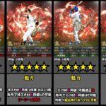 【プロスピA】アニバ第1弾評価ランキング!!全員当たり!!12名11名がA持ちの豪華ガチャ!!