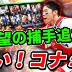KONAMIさんに坂倉選手の弾道を上げて欲しいとお願いした結果…【プロスピA】# 697