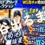 【WSセレクション】大谷選手出るまでドラフトスカウト!【プロスピA】#278