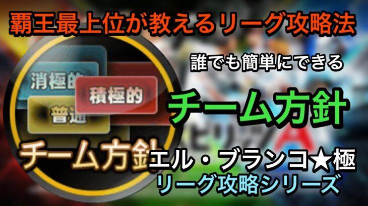 【リーグ攻略】チーム方針について/エル・ブランコのリーグ攻略シリーズ【プロスピA】#34