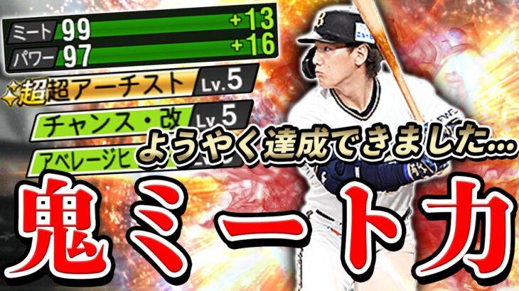 ミート99は最強すぎww アベヒが付いて大幅強化された吉田正尚選手が強すぎる!【プロスピA】# 695