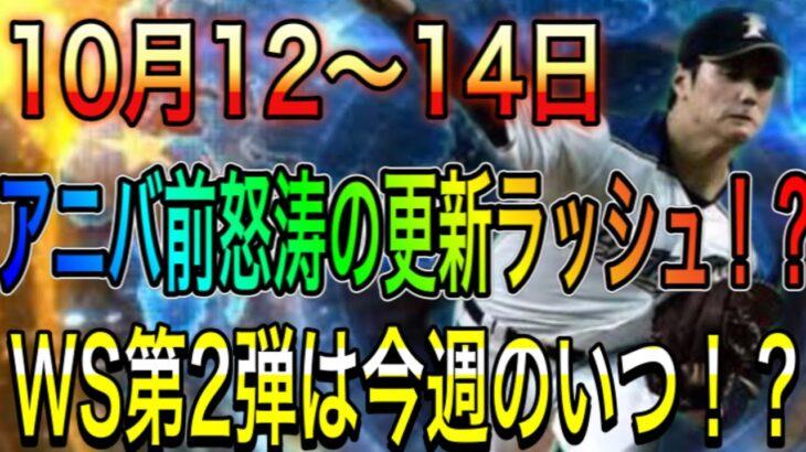 【プロスピA#761】アニバ前怒涛の更新ラッシュ!?10月12〜14日特集!WS第2弾登場はいつ!?【プロスピa】