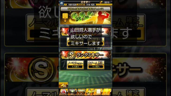 【プロスピA】山田哲人選手が欲しいのでミキサーした結果…【サブアカ】
