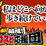 【プロスピA】ランキング歩く4日目【プロスピ応援団】
