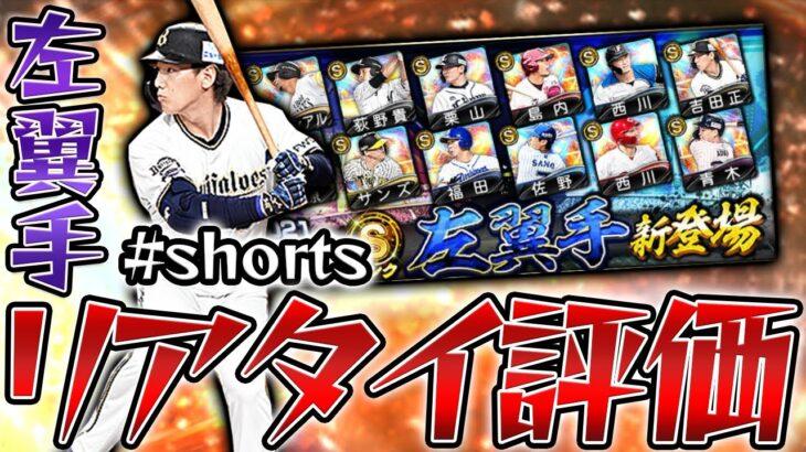 【リアタイ評価】吉田正尚・青木などseries2レフト登場!【プロスピA】#shorts
