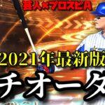 【芸人×プロスピA】2021年最新版のガチオーダーでリアタイ‼︎あの2人がオーダーから外れました。